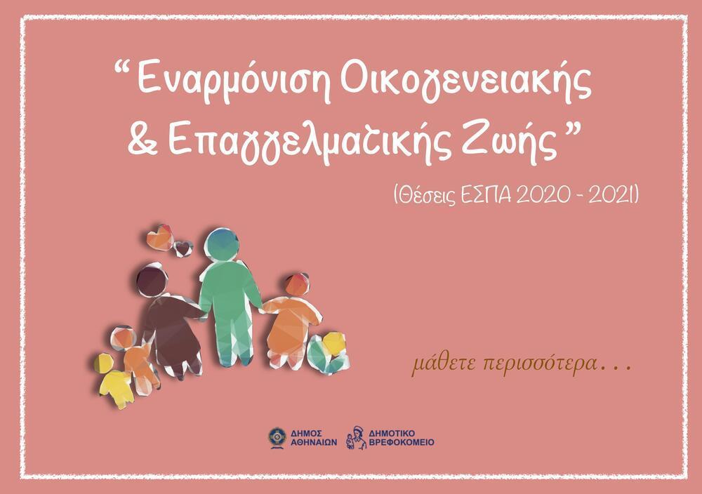 Poster_Εναρμόνιση_Οικογενειακής__Επαγγελματικής_ζωής_Θέσεις_ΕΣΠΑ_2020-2021