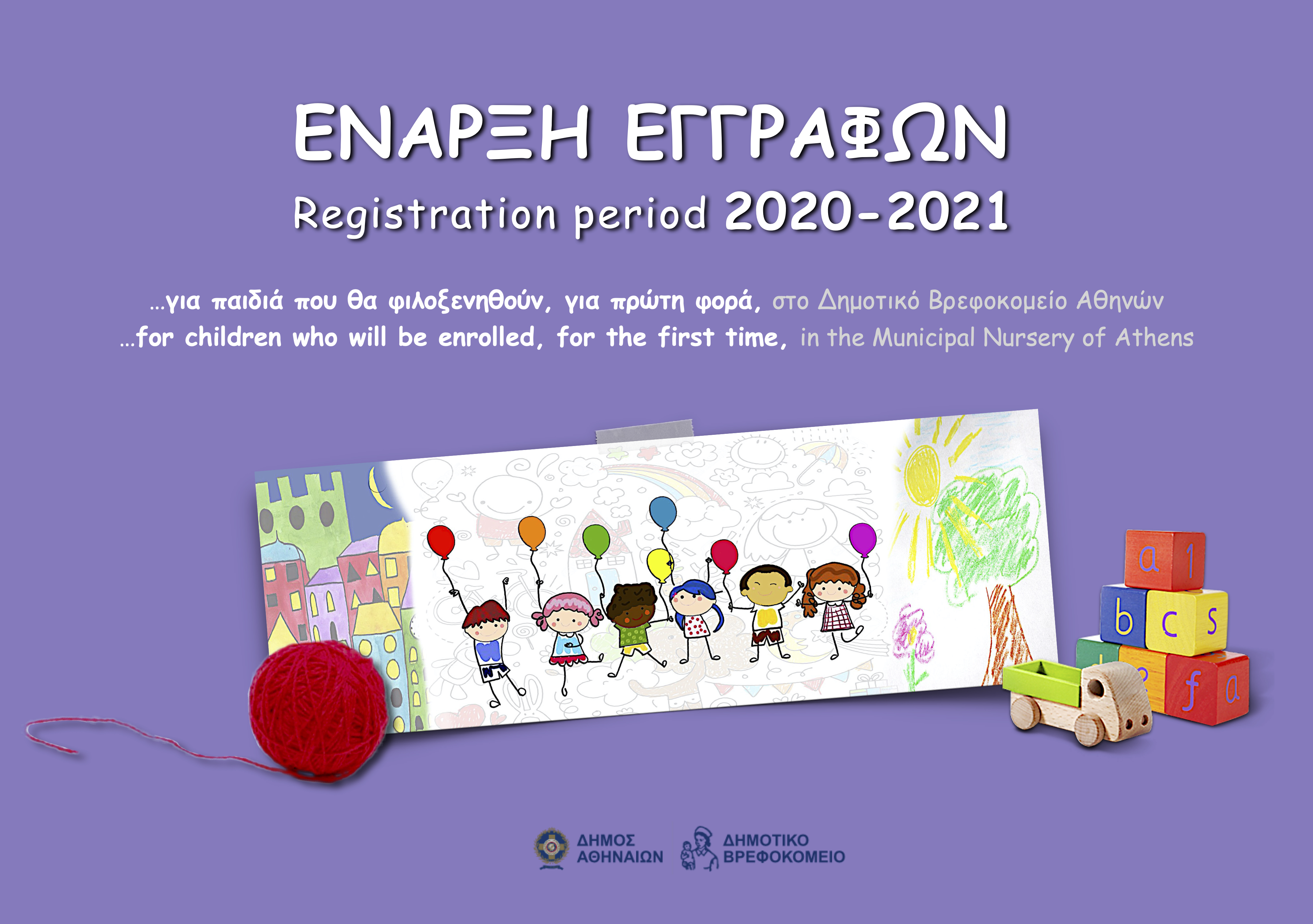 Poster_Εγγραφές_2020-2021b